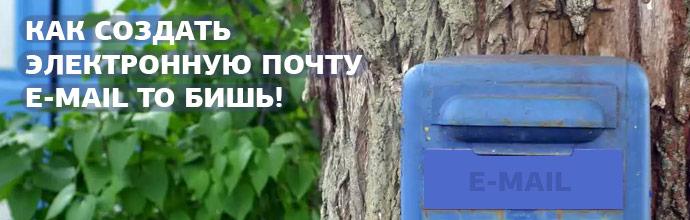 Создаем электронную почту за 5 минут: инструкция