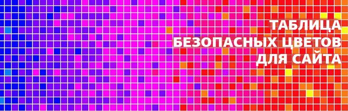Идеальная палитра цветов для сайта ТОП6 сервиса