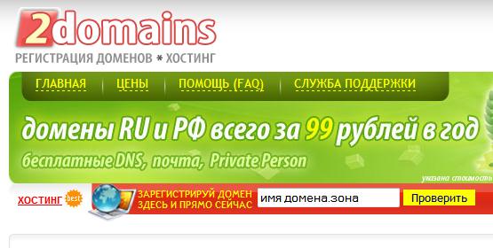 регистратор доменных имен - 2domains.ru
