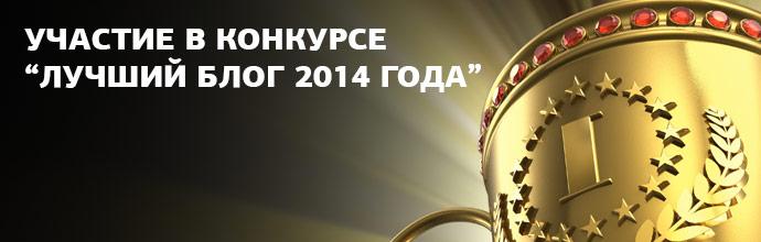 """Участие в конкурсе """"Лучший блог года"""" 2014"""