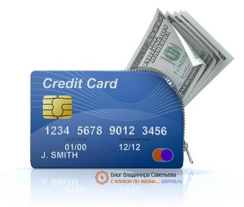 Карты Visa и MasterCards