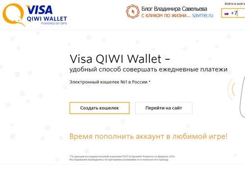 платежная система Киви