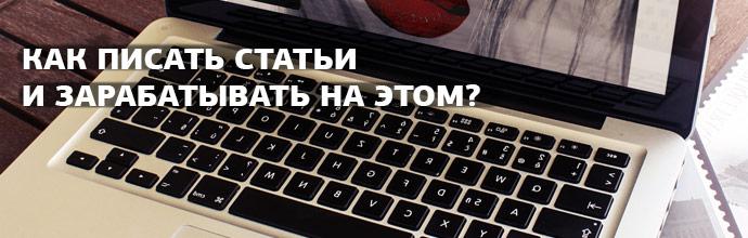Заработок на статьях! Как стать успешным копирайтером?
