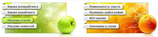 биржа статей text.ru