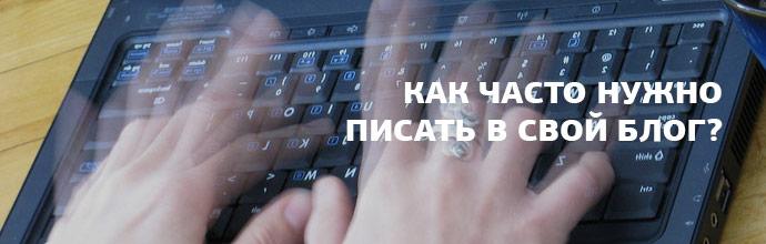 Как часто писать статьи в свой блог?