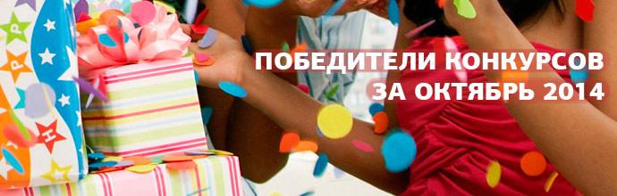 Победители конкурсов savme.ru