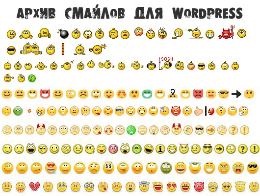 смайлики для wordpress