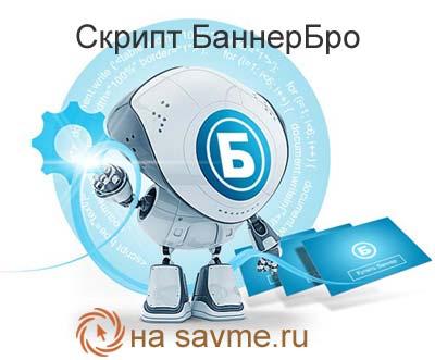скрипт БаннерБро