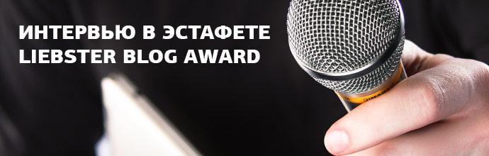 """Мое интервью в эстафете """"Liebster Blog Award"""""""