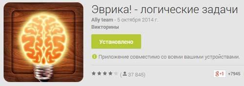 Игра для Андройд Эврика