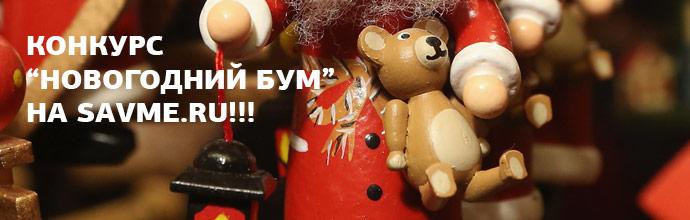 Конкурс Новогодний Бум на savme.ru