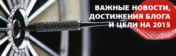 Лучший блог года 2014-2015