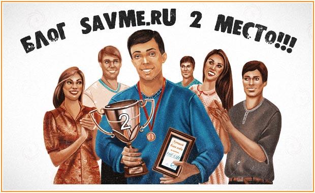 savme.ru - победитель конкурса Лучший блог года по мнению АБ