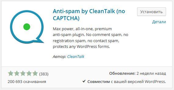 Капча от CleanTalk