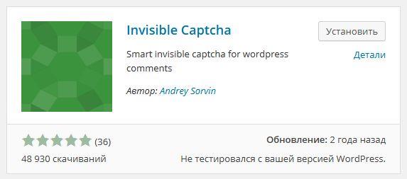 Невидимая капча для WordPress