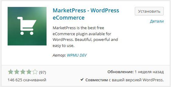 MarketPress интернет-магазин