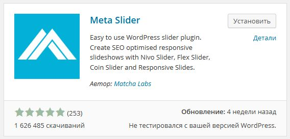 MetaSlider-wordpress