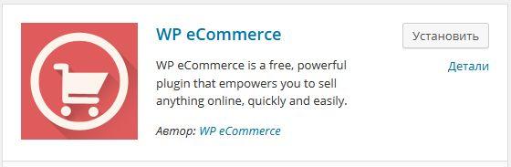 WP-e-Commerce