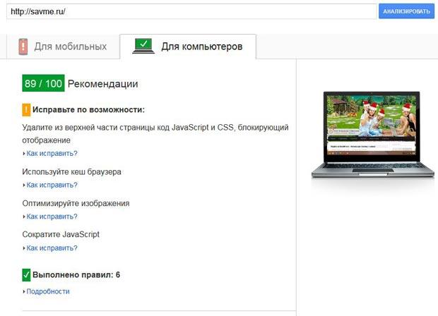 Результаты теста на скорость загрузки блога savme.ru