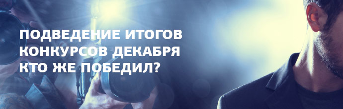 Итоги конкурса блога savme.ru