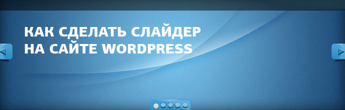 слайдер на wordpress