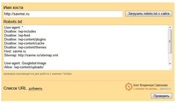 Проверка robots.txt с помощью Яндекса