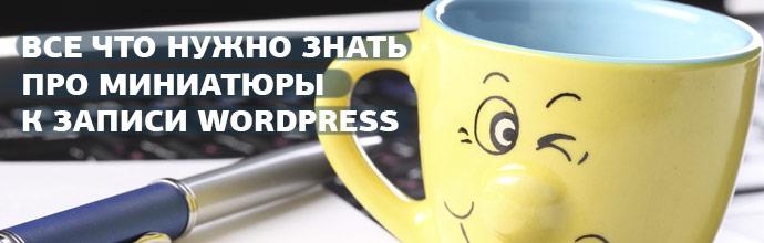 Wordpress миниатюры