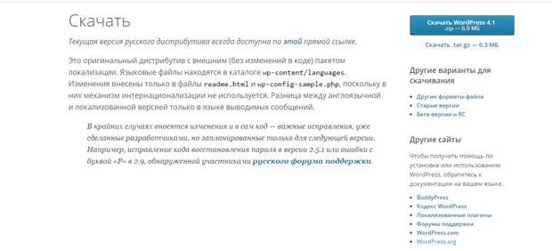 wordpress-po-russ-02