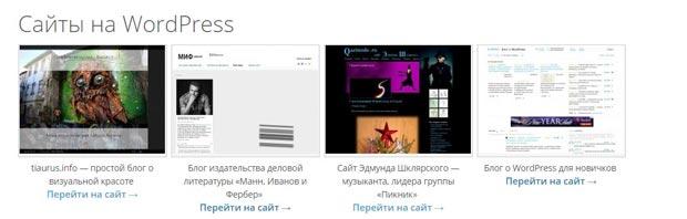 wordpress-po-russ-03
