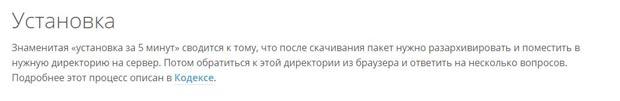 wordpress-po-russ-04