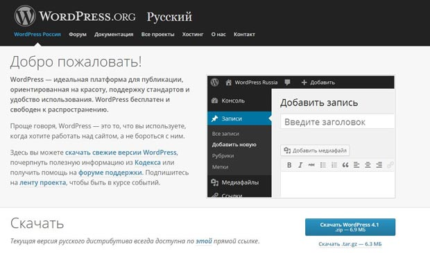wordpress-po-russ