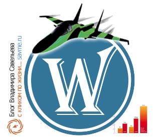 Оптимизация сайта на Вордпресс