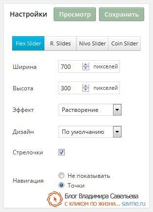 модификации Meta Slider