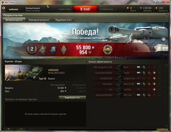 хороший бой на type 59 WOT