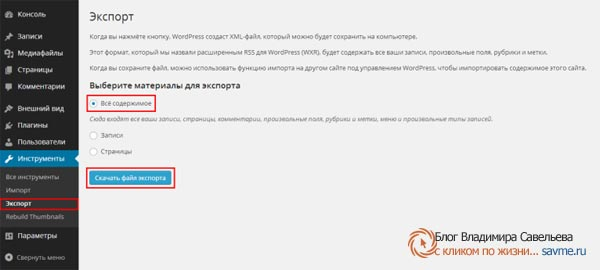 Экспорт сайта на Вордпресс