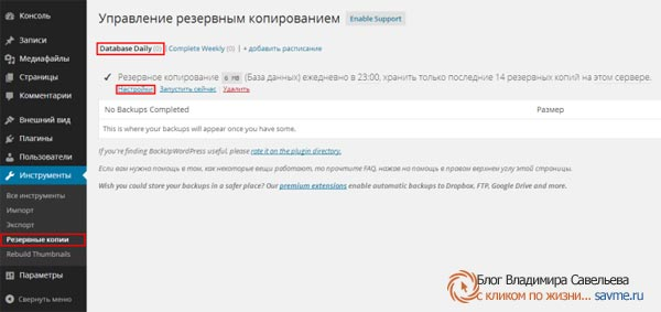 Плагин BackUp WordPress