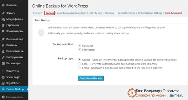 Плагин Online Backup
