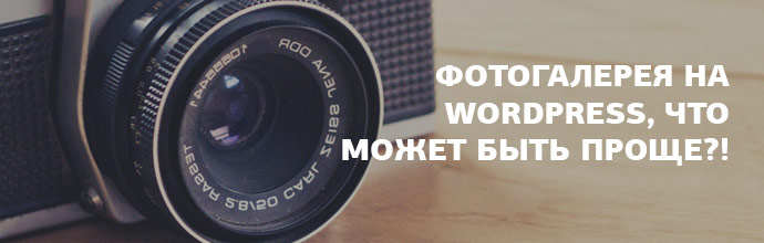Фотогалерея на wordpress