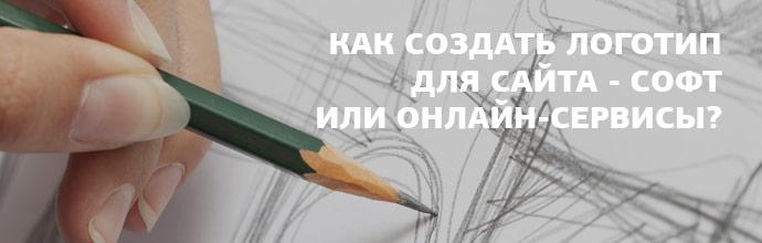 Как создать логотип для сайта: программы или онлайн
