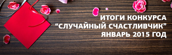Итоги конкурса: Случайный счастливчик, январь 2015!