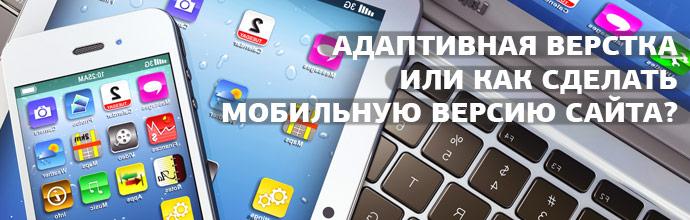Адаптивная верстка или как сделать мобильную версию сайта?
