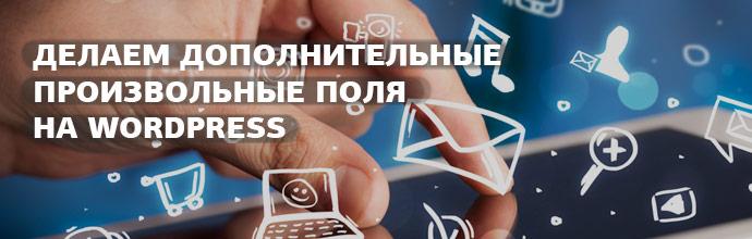 Произвольные поля wordpress, итоги конкурсов!
