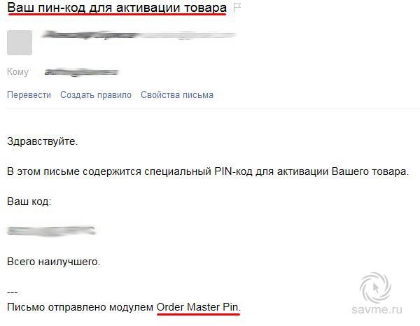 автономный скрипт Order master 2