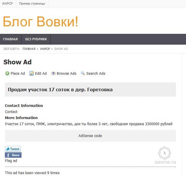 doska-objavleniy-001