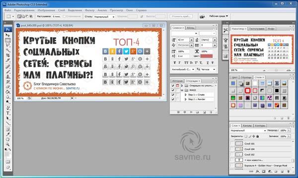 kak-sdelat-banner-dlja-saita-001