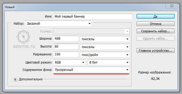 kak-sdelat-banner-v-Photoshop-001
