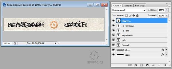 kak-sdelat-banner-v-Photoshop-005