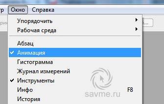 kak-sdelat-banner-v-Photoshop-006