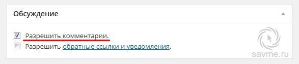 настроить комментарии wordpress