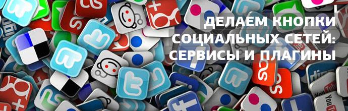Крутые кнопки социальных сетей: сервисы или плагины?!